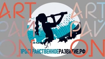 """Стартовый вебинар о платформе """"АртРайОн - пространство смыслов""""."""